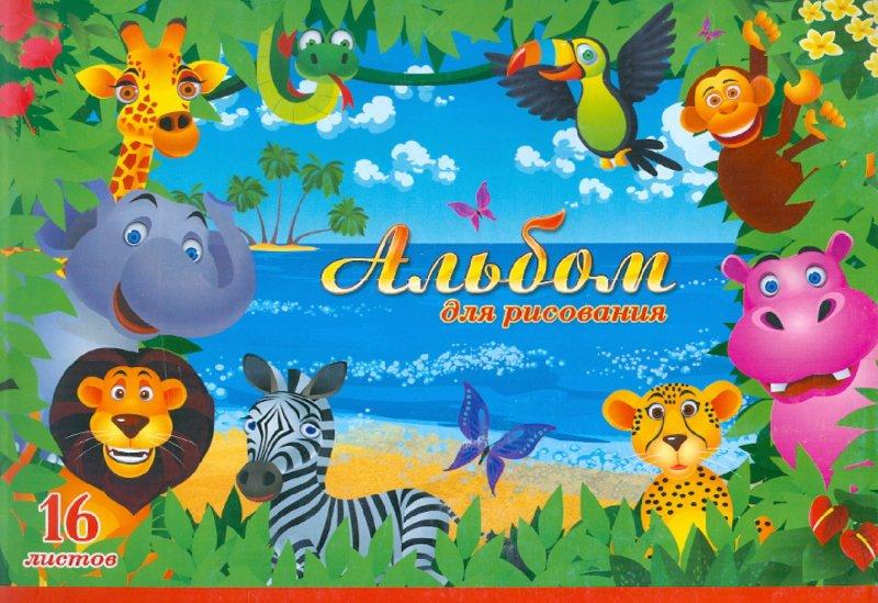 """Иллюстрация 1 из 5 для Альбом для рисования """"Веселые джунгли"""" (А16678)   Лабиринт - канцтовы. Источник: Лабиринт"""