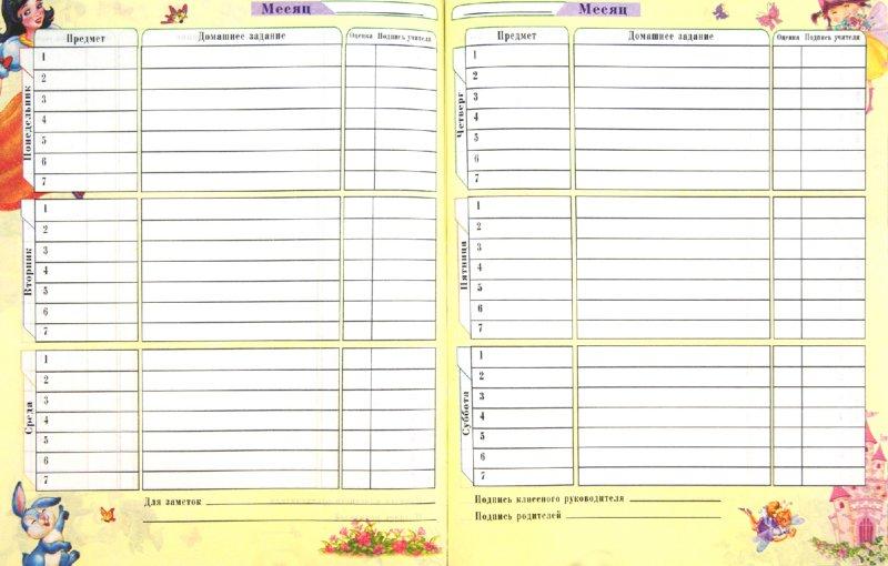 """Иллюстрация 1 из 2 для Дневник школьный для 1-4 классов """"Цветочный"""" (ДМБ124804)   Лабиринт - канцтовы. Источник: Лабиринт"""