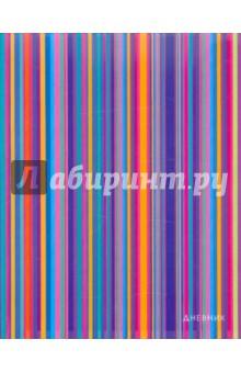 """Дневник школьный """"Яркая полоска"""" (ДУЛ124814)"""