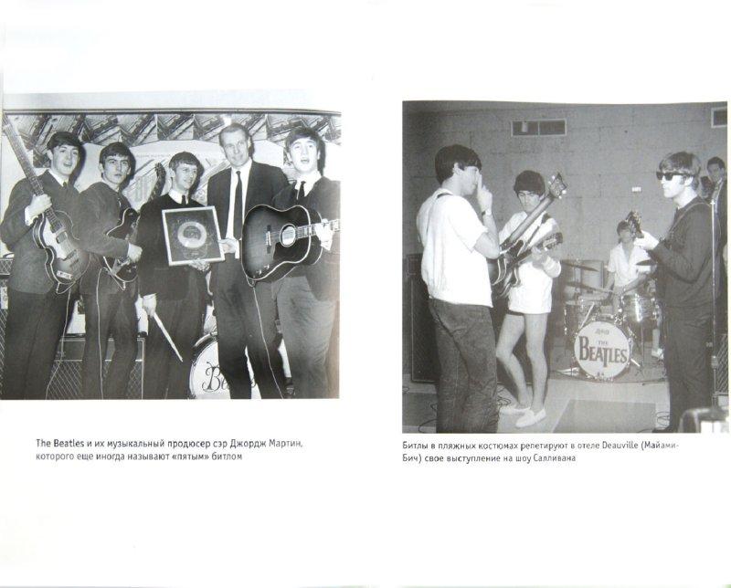 Иллюстрация 1 из 9 для Сердцевина яблока. Демифологизированная история The Beatles - МакКейб, Шонфельд | Лабиринт - книги. Источник: Лабиринт