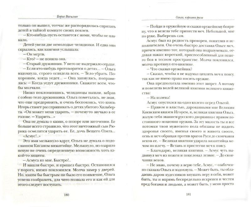 Иллюстрация 1 из 18 для Ольга, королева русов - Борис Васильев   Лабиринт - книги. Источник: Лабиринт