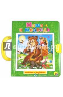 Маша и медведь. Вершки и корешки. Пазлы с замкомКниги-пазлы<br>В книге представлены русские народные сказки.<br>На каждом развороте этой книги - пазл.<br>Для чтения взрослыми детям.<br>