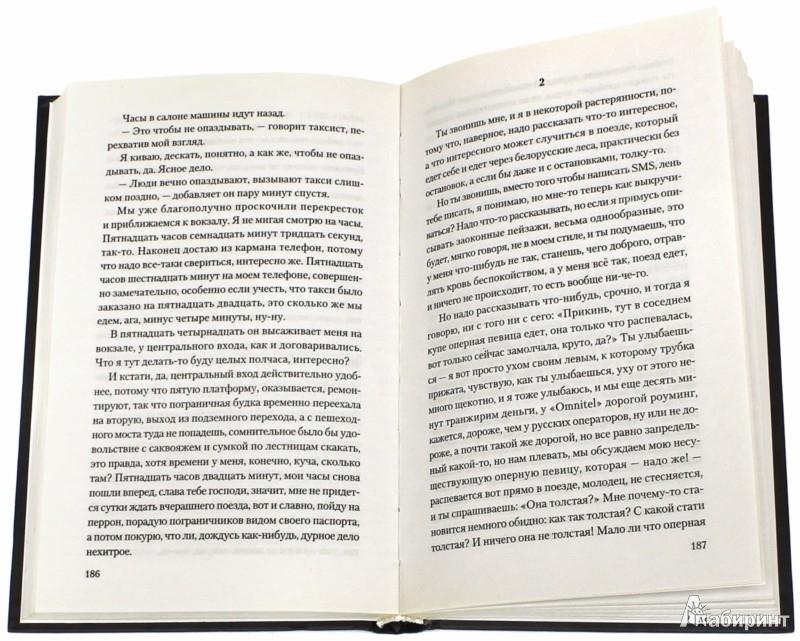 Иллюстрация 1 из 14 для Вторая линия: избранные рассказы - Макс Фрай   Лабиринт - книги. Источник: Лабиринт