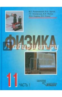 Физика. Учебник для учащихся 11 класса общеобразовательных учреждений. В 2-х частях. Часть 1