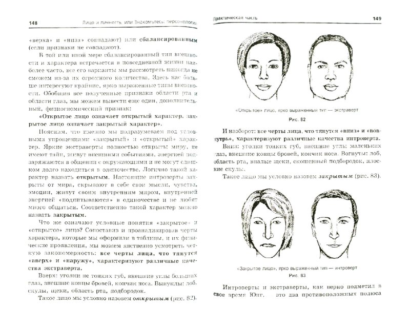 лицо и личность или знакомьтесь персонология