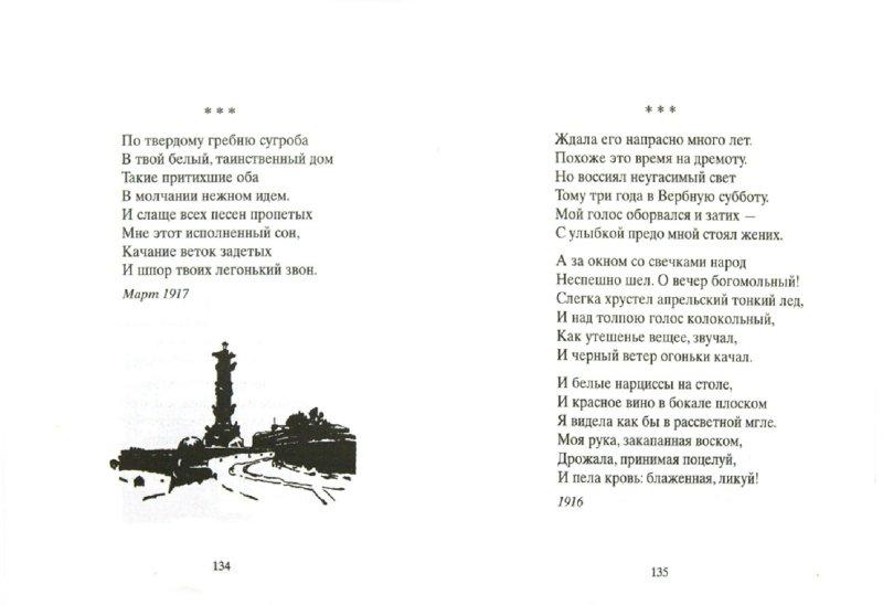 Иллюстрация 1 из 4 для О, есть неповторимые слова... - Анна Ахматова | Лабиринт - книги. Источник: Лабиринт