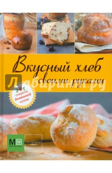 Книга хлеб своими руками