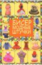 В этой книге вы найдете схемы плетения и подробное руководство по созданию игрушек из бисера и бусин.