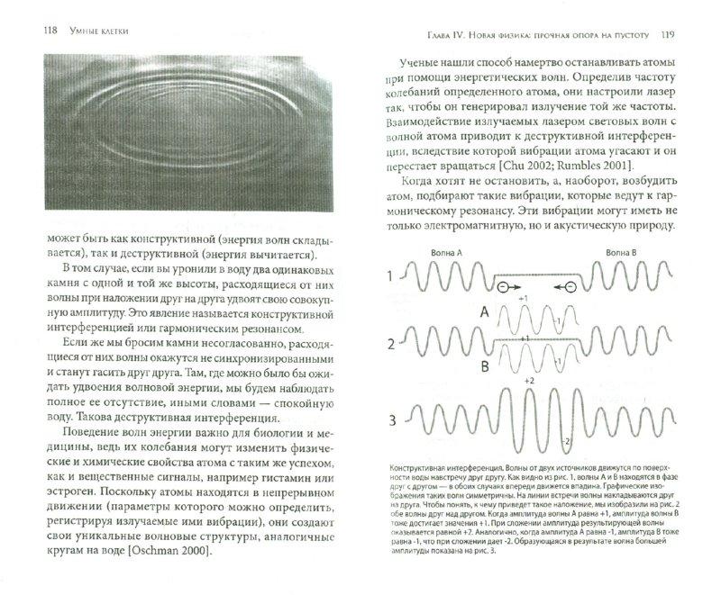 Иллюстрация 1 из 13 для Умные клетки: Биология убеждений. Как мышление влияет на гены, клетки и ДНК - Брюс Липтон   Лабиринт - книги. Источник: Лабиринт