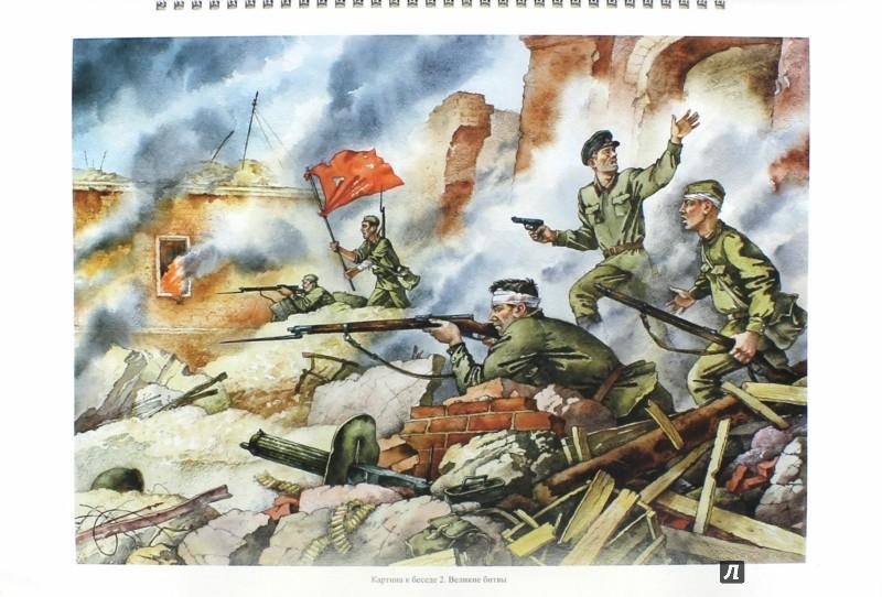 рисунки великая отечественная война поэтапно