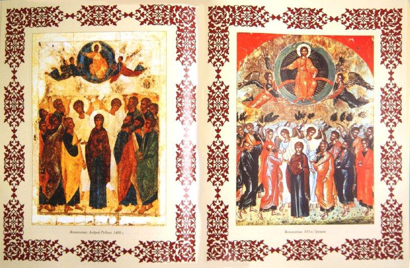 Иллюстрация 1 из 11 для Православные праздники - Елена Прокофьева | Лабиринт - книги. Источник: Лабиринт