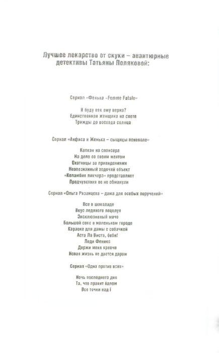 Иллюстрация 1 из 2 для Час пик для новобрачных - Татьяна Полякова | Лабиринт - книги. Источник: Лабиринт