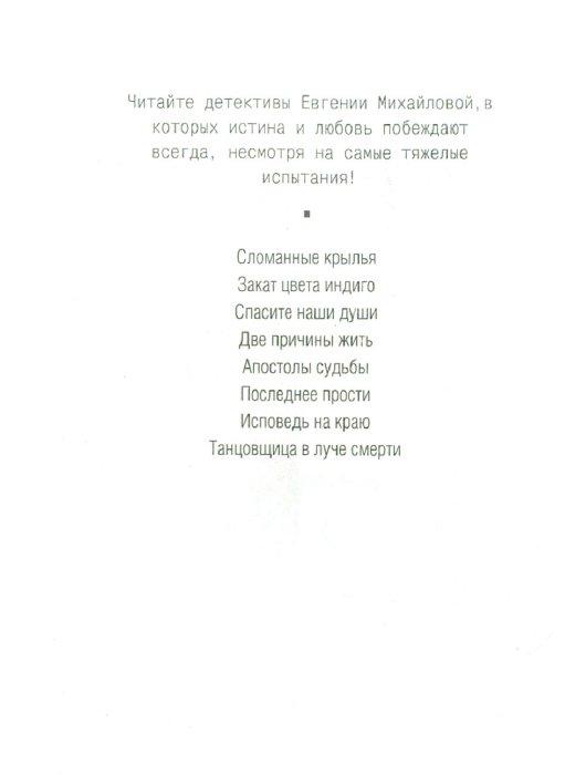 Иллюстрация 1 из 6 для Исповедь на краю - Евгения Михайлова | Лабиринт - книги. Источник: Лабиринт