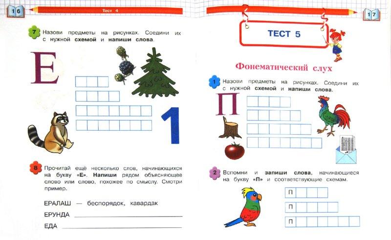 Иллюстрация 1 из 19 для Речь и письмо. Проверяем готовность к школе. Для детей 6-7 лет - Пятак, Мальцева | Лабиринт - книги. Источник: Лабиринт
