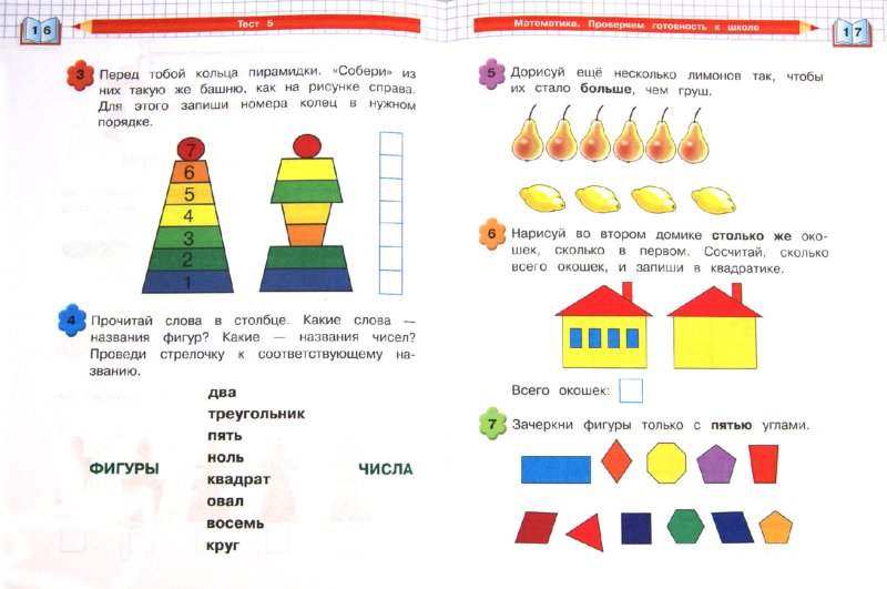 Иллюстрация 1 из 14 для Математика. Проверяем готовность к школе. Для детей 6-7 лет - Пятак, Мальцева | Лабиринт - книги. Источник: Лабиринт