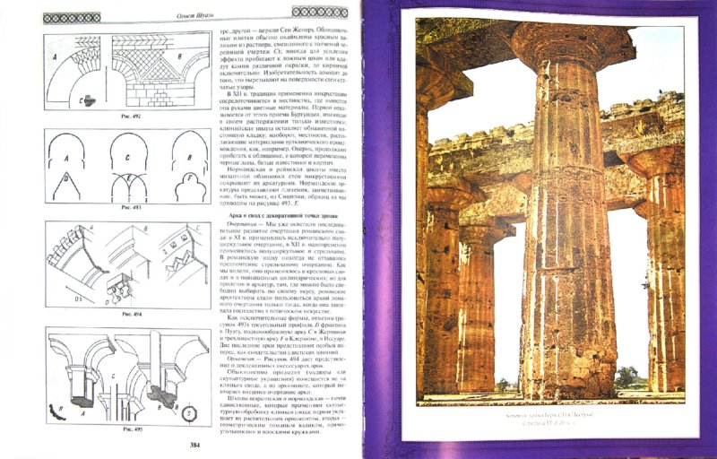 Иллюстрация 1 из 11 для Всеобщая история архитектуры - Огюст Шуази   Лабиринт - книги. Источник: Лабиринт
