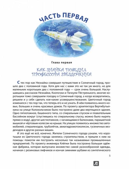 Иллюстрация 1 из 29 для Незнайка на Луне - Николай Носов | Лабиринт - книги. Источник: Лабиринт