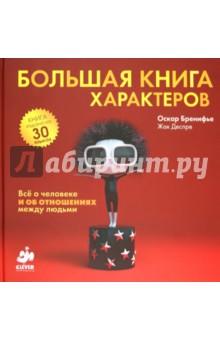 Большая книга характеров
