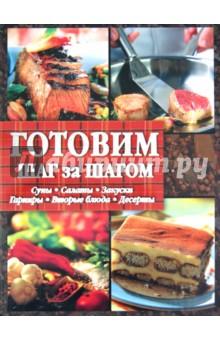 Готовим шаг за шагомОбщие сборники рецептов<br>Доступные рецепты, пошаговые инструкции и фото!<br>Несложные способы приготовления основных блюд семейного меню. <br>- Закуски <br>- Супы <br>- Салаты <br>- Овощи и грибы <br>- Картофель, лапша, рис <br>- Говядина, свинина, баранина <br>- Птица <br>- Рыба и морепродукты <br>- Десерты<br>В рецептах представлены техники приготовления блюд и полезные кулинарные советы.<br>