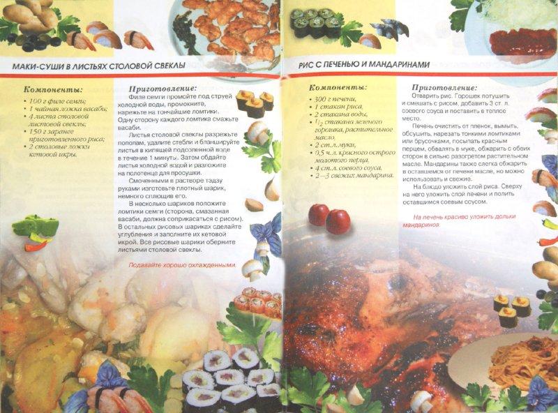 Блюда с черешней рецепты с фото