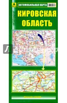 Кировская областьАтласы и карты России<br>Автомобильная карта.<br>Масштаб: 1:500 000.<br>