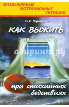 Обложка книги Чрезвычайные экстремальные ситуации. Как выжить при стихийных бедствиях