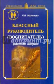 Обложка книги Классный руководитель (воспитатель): практические материалы