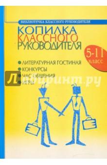 Обложка книги Копилка классного руководителя. 5-11 класс