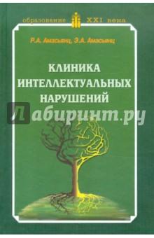 Обложка книги Клиника интеллектуальных нарушений.