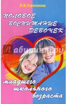 Обложка книги Половое воспитание девочек младшего школьного возраста