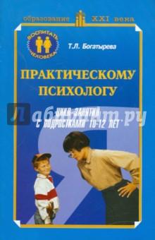 Обложка книги Практическому психологу: цикл занятий с подростками 10 - 12 лет