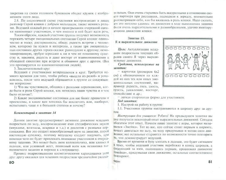 Иллюстрация 1 из 5 для Практическому психологу: цикл занятий с подростками (10-12 лет) - Татьяна Богатырева | Лабиринт - книги. Источник: Лабиринт