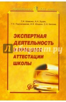 Обложка книги Экспертная деятельность в процессе аттестации школы