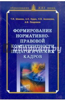Формирование нормативно-правовой компетентности педагогических кадров