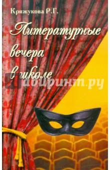Обложка книги Литературные вечера в школе: Сценарии, технология, режиссура