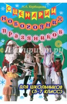 Обложка книги Сценарии Новогодних праздников для школьников (5-7 класс)