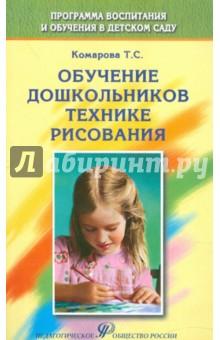 Обложка книги Обучение дошкольников технике рисования