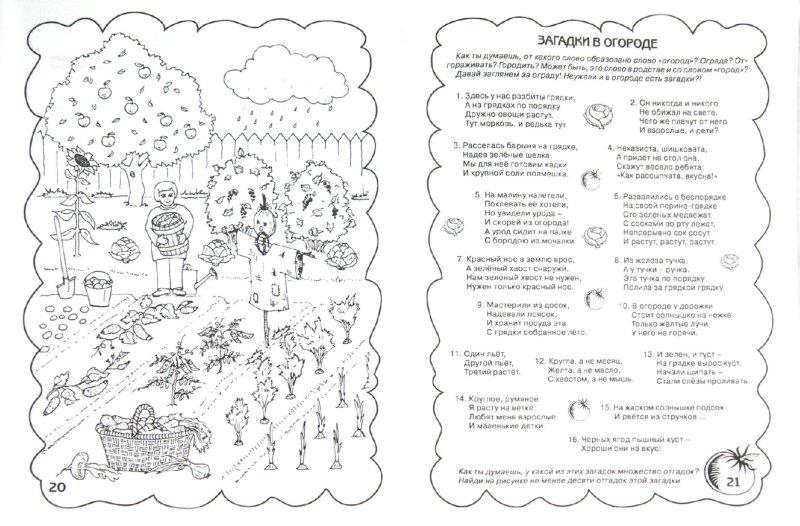 Иллюстрация 1 из 23 для Загадки на небесах, на земле и на море. Рабочая тетрадь дошкольника - Лилия Тимофеева | Лабиринт - книги. Источник: Лабиринт