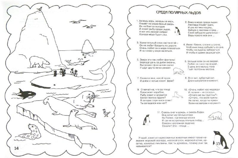 Иллюстрация 1 из 13 для Загадочные животные. Рабочая тетрадь дошкольника - Лилия Тимофеева | Лабиринт - книги. Источник: Лабиринт