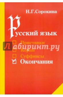 Обложка книги Русский язык. Окончания