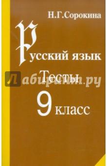 Обложка книги Русский язык. Тесты. 9 класс