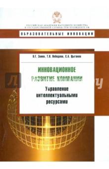 Инновационное развитие компании: управление интеллектуальными ресурсами. Учебное пособие