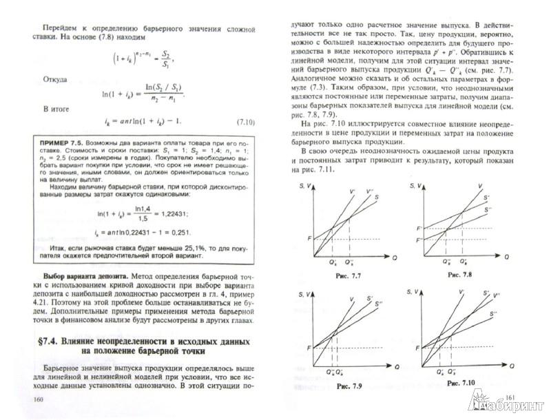 Иллюстрация 1 из 11 для Финансовая математика. Учебник - Евгений Четыркин | Лабиринт - книги. Источник: Лабиринт