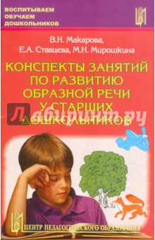конспект занятия по теме москва