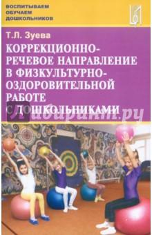 Зуева Тамара Леонидовна Коррекционно-речевое направление в физкультурно-оздоровительной работе с дошкольниками