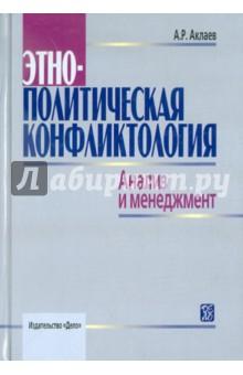 Этнополитическая конфликтология. Анализ и менеджмент. Учебное пособие