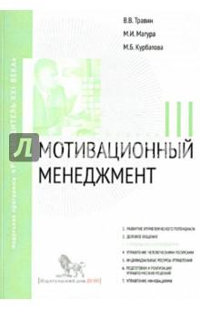 Мотивационный менеджмент. Модуль 3. Учебно-практическое пособие