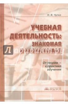 Чутко Нинель Яковлевна Учебная деятельность: знакомая и незнакомая. От теории - к практике обучения