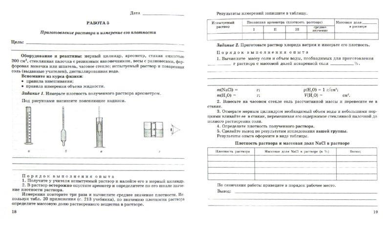 Гдз по химии 8 класс рабочая тетрадь новошинская