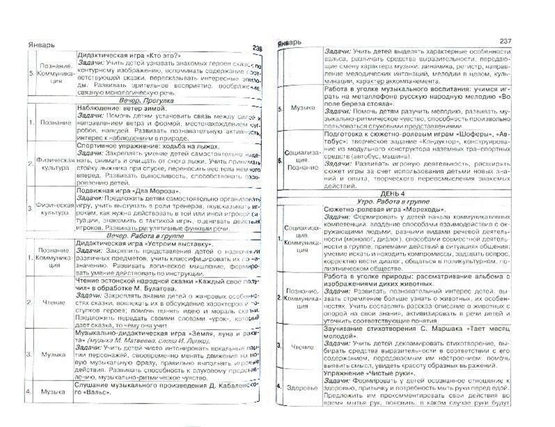 Иллюстрация 1 из 6 для Планирование образовательной деятельности с дошкольниками в режиме дня. Подготовительная группа - Грачева, Корнеичева | Лабиринт - книги. Источник: Лабиринт